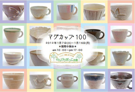 マグカップ100DM