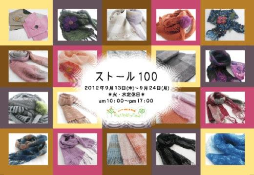 「ストール100」 2012年 企画展 vol.4