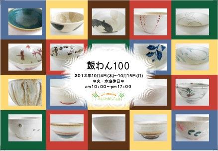 「飯わん100」 2012年 企画展 vol.5