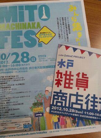 水戸フェス出店と臨時休業のお知らせ