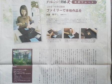 茨城新聞で紹介して頂きました!