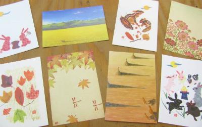 秋のカード