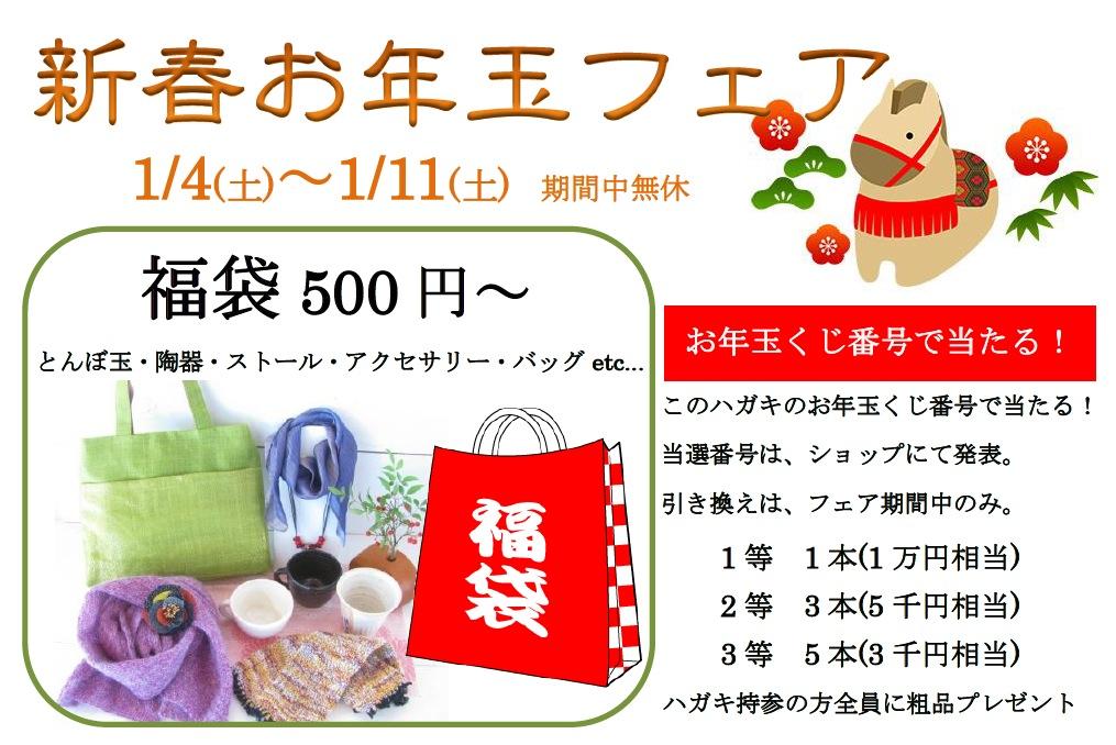 """〝2014 お年玉フェア""""のお知らせ"""