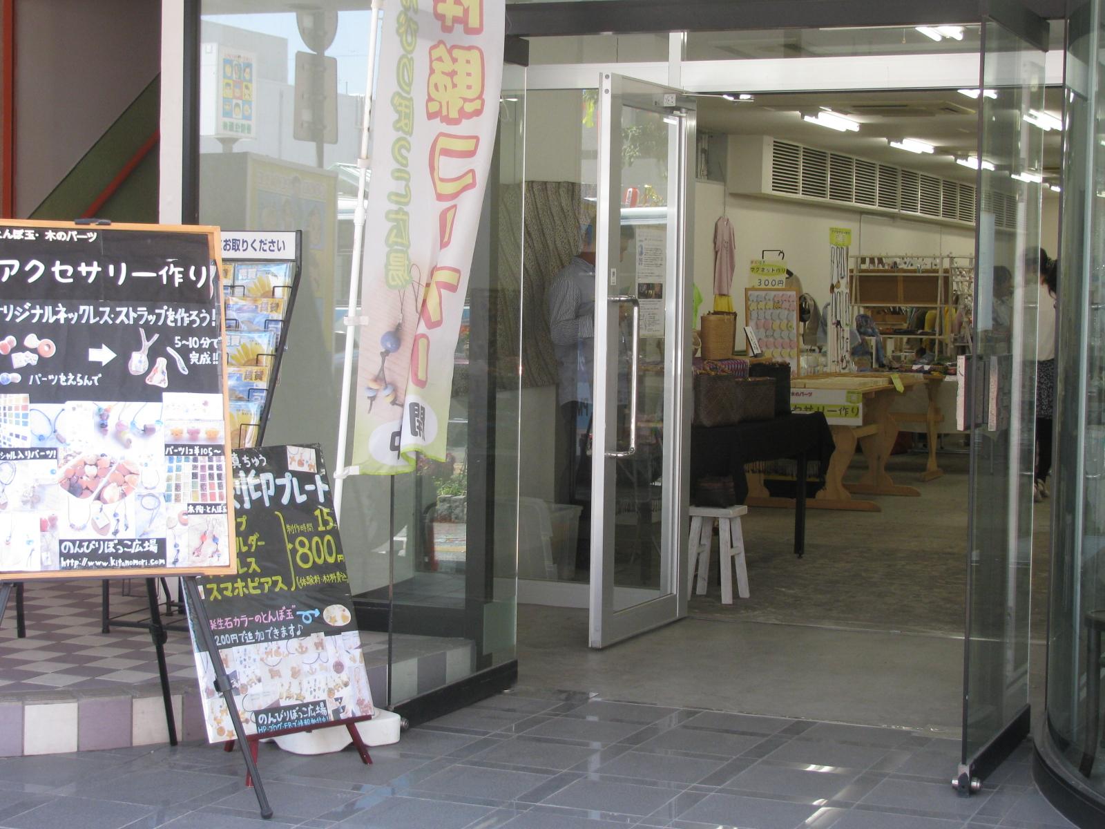 雑貨商店街 in 黄門まつりに出店中