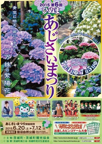 「第6回ひぬま紫陽花まつり」イベンント始まる