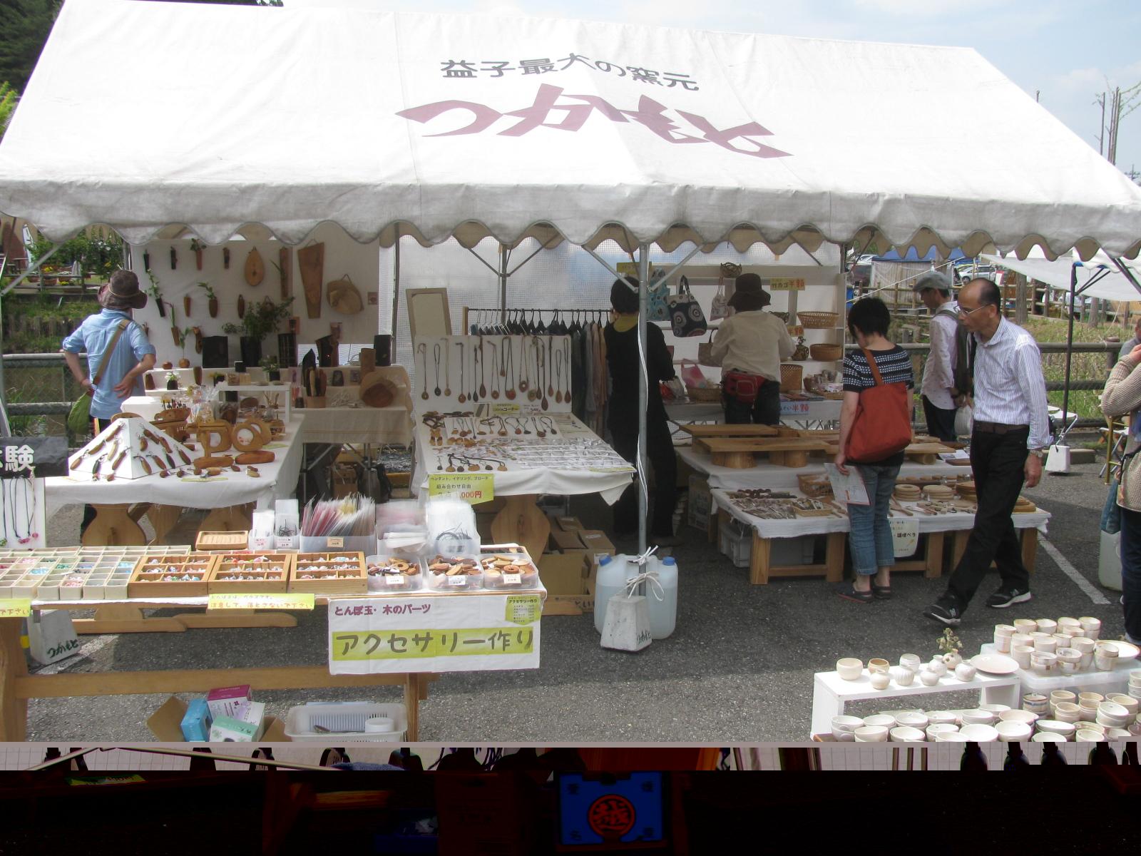 益子春の陶器市に出店します