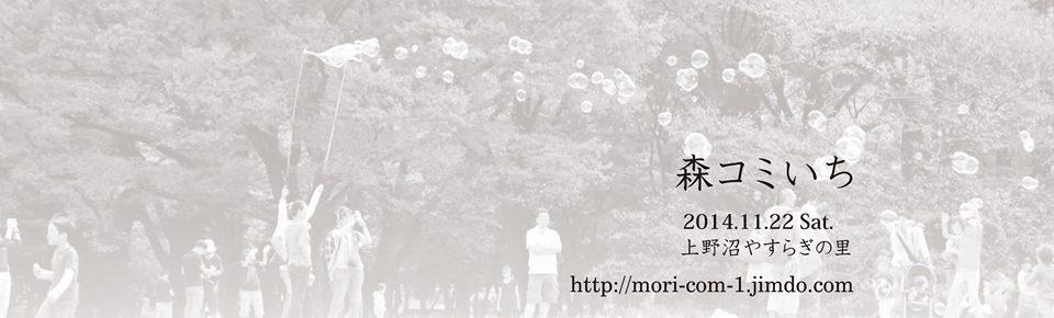 森コミいち@桜川市に出展