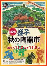 第100回益子秋の陶器市 @ 益子つかもとテント村