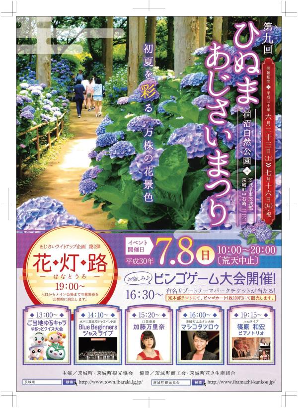 ひぬま紫陽花まつりのイベントに出店します