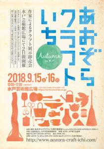 あおぞらクラフトいち Autumn in 水戸 @ 水戸芸術館広場