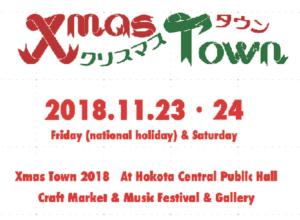 XmasTown 2018 in 鉾田市 @  鉾田中央公民館