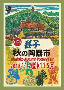 第202回 益子秋の陶器市2018 @ 益子 つかもと本店
