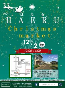 第4回HAERUマーケットin旧上野合小学校 @ 旧茨城町立上野合小学校