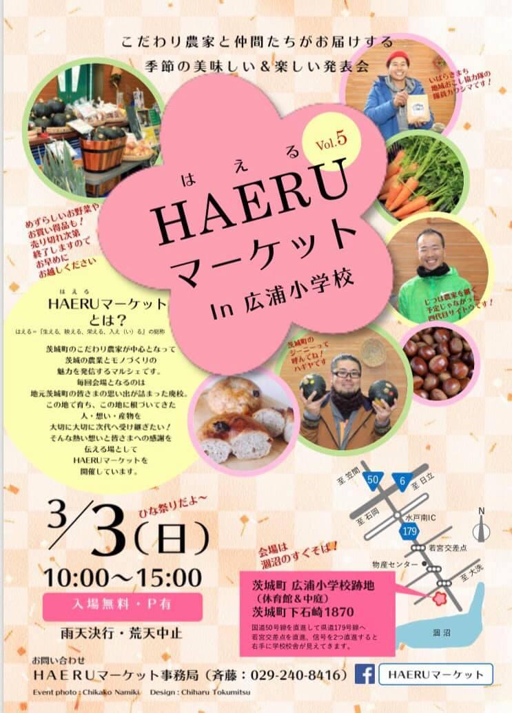 第5回HAERUマーケットin旧広浦小学校