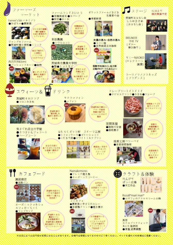 HAERUマーケットVol.6iが茨城町旧広浦小