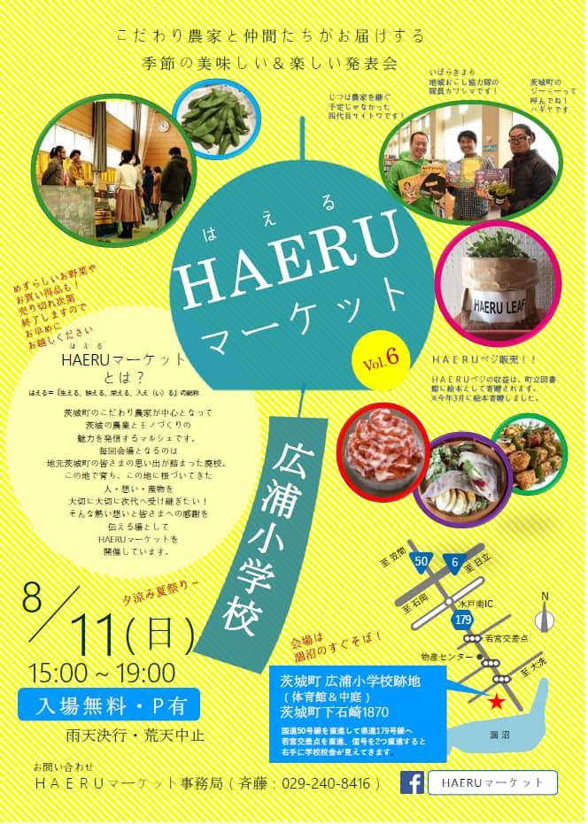 HAERUマーケットin茨城町広浦小跡地