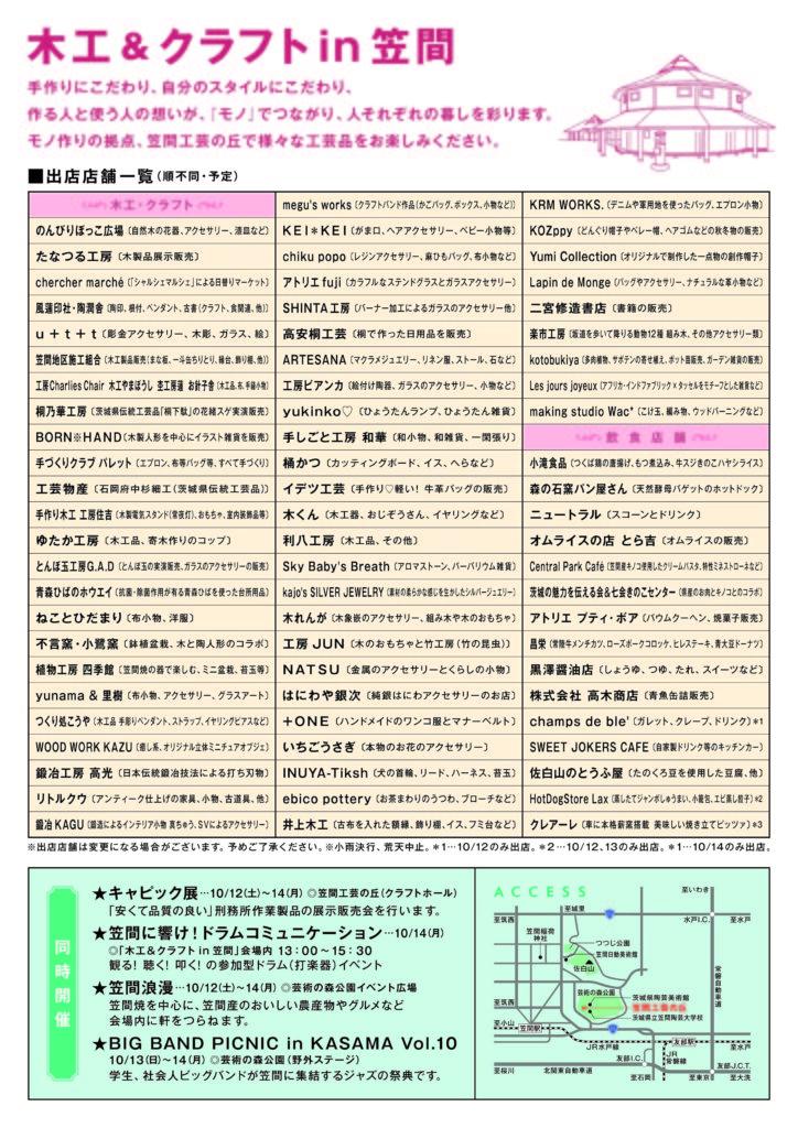 木工&クラフトin笠間
