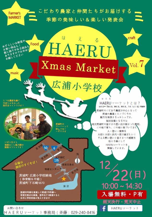 HAERUクリスマスマーケットin茨城町旧広浦小学校