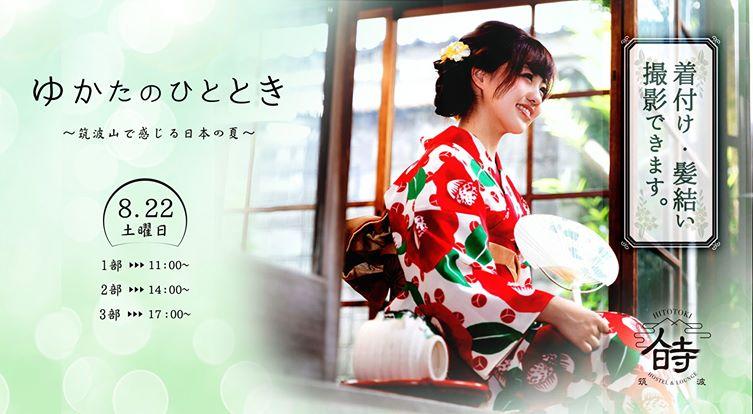 ゆかたのひととき ~筑波山で感じる日本の夏~