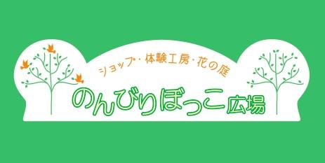 のんびりぼっこ広場のロゴ:表紙へ